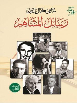 cover image of رسائل المشاهير