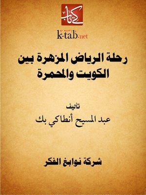 cover image of رحلة الرياض المزهرة بين الكويت والمحمرة