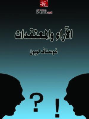 cover image of الآراء والمعتقدات