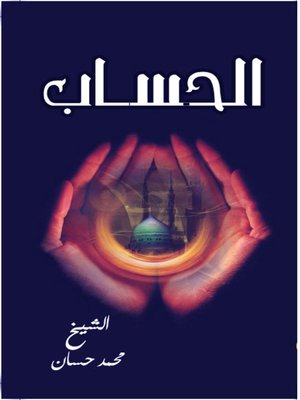 cover image of الحساب