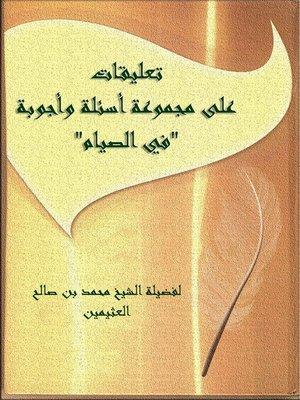 cover image of التعليق علي أسئلة و أجوبة في الصيام