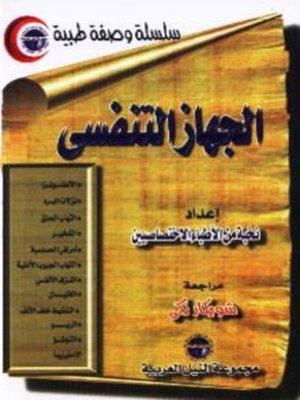 cover image of الجهاز التنفسى
