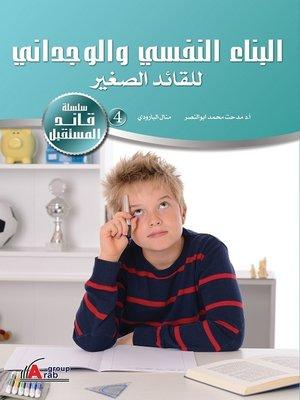 cover image of البناء النفسي والوجداني للقائد الصغير