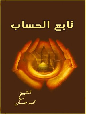 cover image of تابع الحساب