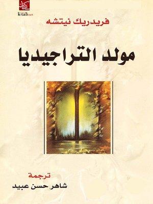 cover image of مولد التراجيديا