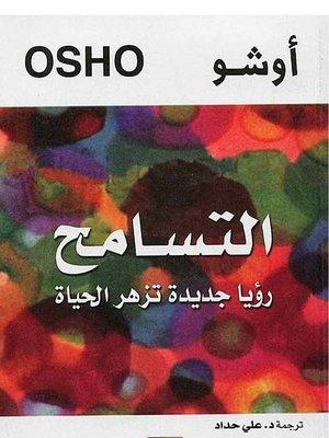 cover image of التسامح رؤيا جديدة تزهر الحياة