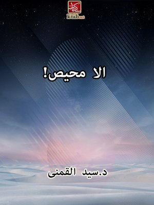 cover image of الا محيص
