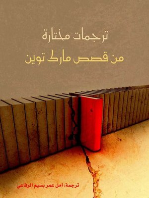 cover image of ترجمات مختارة من قصص مارك توين