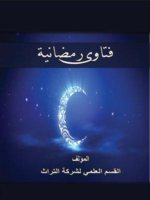 cover image of فتاوي رمضانية