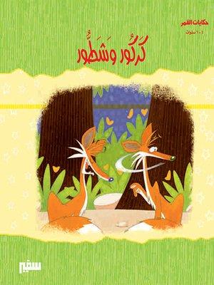 cover image of حكايات القمر - كركور و شطور