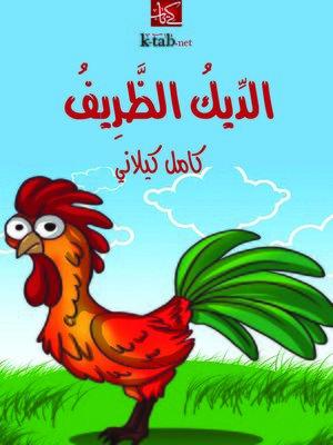 cover image of الديك الظريف