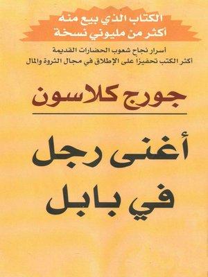 cover image of أغنى رجل فى بابل
