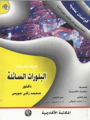 cover image of فيزياء و تطبيقات البلورات السائلة