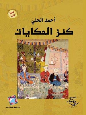 cover image of كنز الحكايات