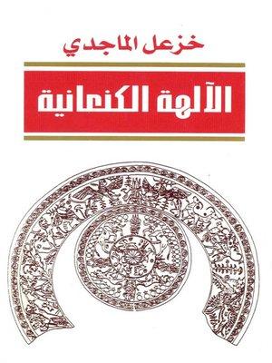 cover image of الآلهة الكنعانية