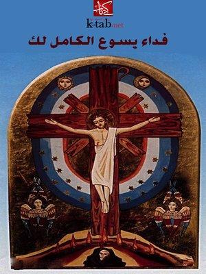 cover image of فداء يسوع الكامل لك