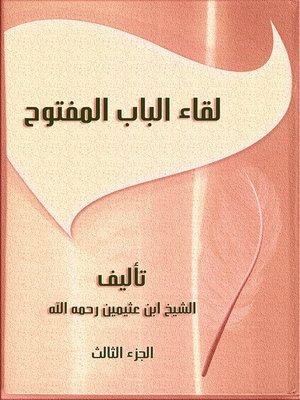 cover image of لقاء الباب المفتوح(الجزء الثالث)
