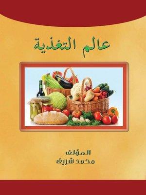 cover image of عالم التغذية