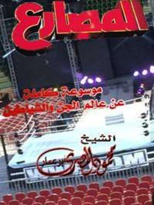 cover image of المصارع