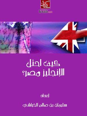 cover image of كيف احتل الإنجليز مصر؟!