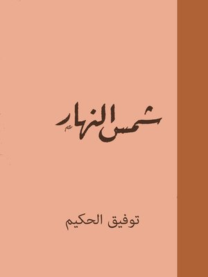 cover image of شمس النهار