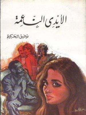 cover image of الأيدي الناعمة