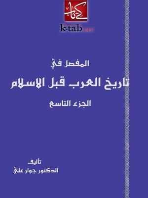 cover image of المفصل فى تاريخ العرب قبل الاسلام الجزء التاسع