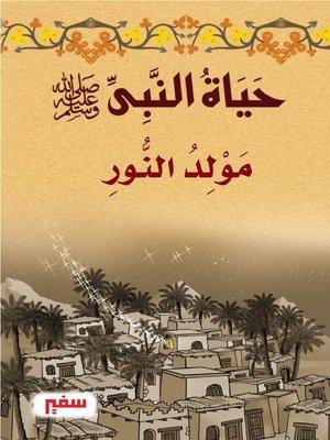 cover image of حياة النبى صلى الله عليه وسلم - مولد النور