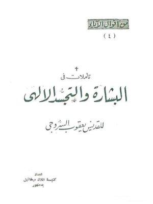 cover image of زوجات وندسور المرحات