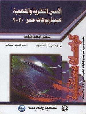 cover image of الأسس النظرية و المنهجية لسيناريوهات مصر 2020