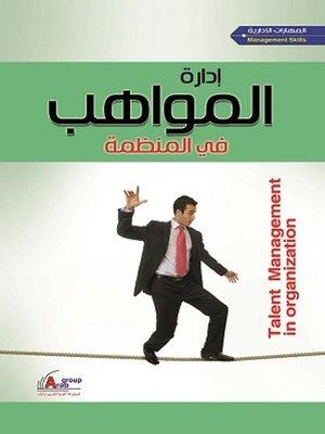cover image of إدارة المواهب في المنظمة