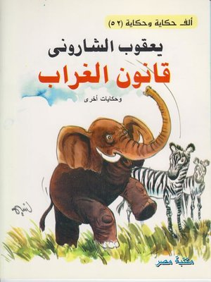 cover image of قانون الغراب
