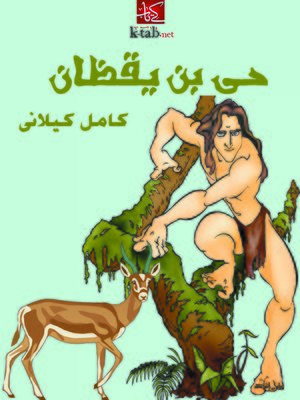 cover image of حي بن يقظان