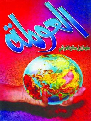 cover image of العولمة