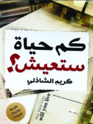 cover image of كم حياة ستعيش