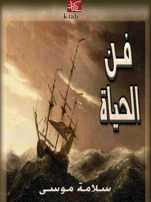 cover image of فن الحياة