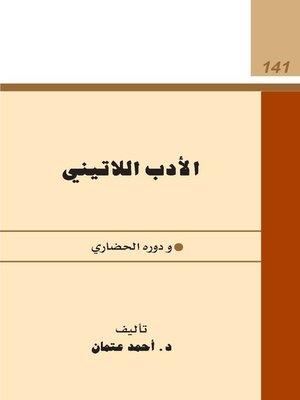 cover image of الأدب الاتينى