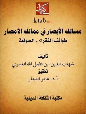 cover image of مسالك الأبصار فى ممالك الأمصار..طوائف الفقراء..الصوفية