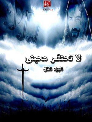 cover image of لا تحتقر محبتى - الجزء الثاني