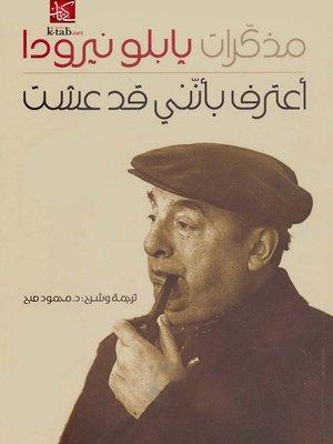 cover image of مذكرات بابلو نيرودا .. أعترف بأنني قد عشت