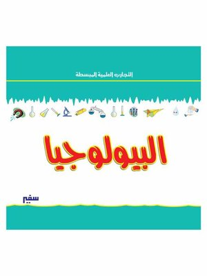 cover image of البيولوجيا