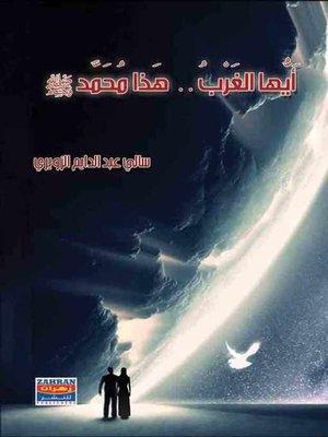 cover image of أيها الغرب - هذا محمد صلي الله عليه وسلم