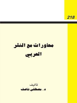 cover image of محاورات مع النثر العربى