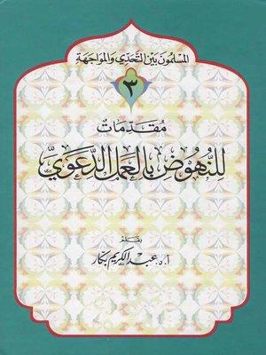 cover image of مقدمات للنهوض بالعمل الدعوي
