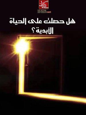 cover image of هل حصلت على الحياة الابدية
