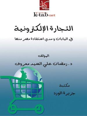 cover image of التجارة الإلكترونية في اليابان ومدى استفادة مصر منها