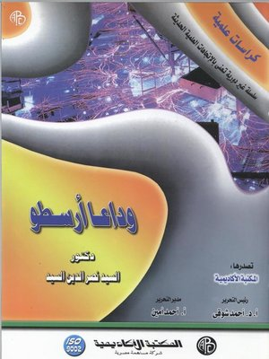 cover image of وداعا أرسطو