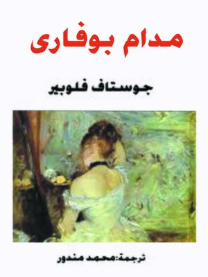 cover image of مدام بوفارى