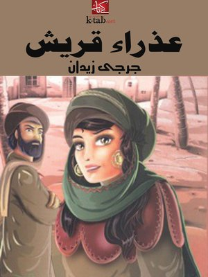 cover image of عذراء قريش
