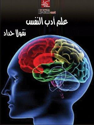 cover image of علم أدب النفس